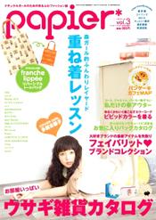 papier_magazine.jpg