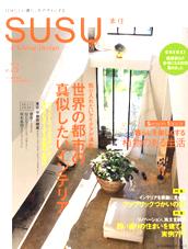 susu_no5.jpg